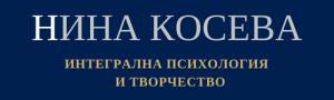 Блогът на Нина Косева